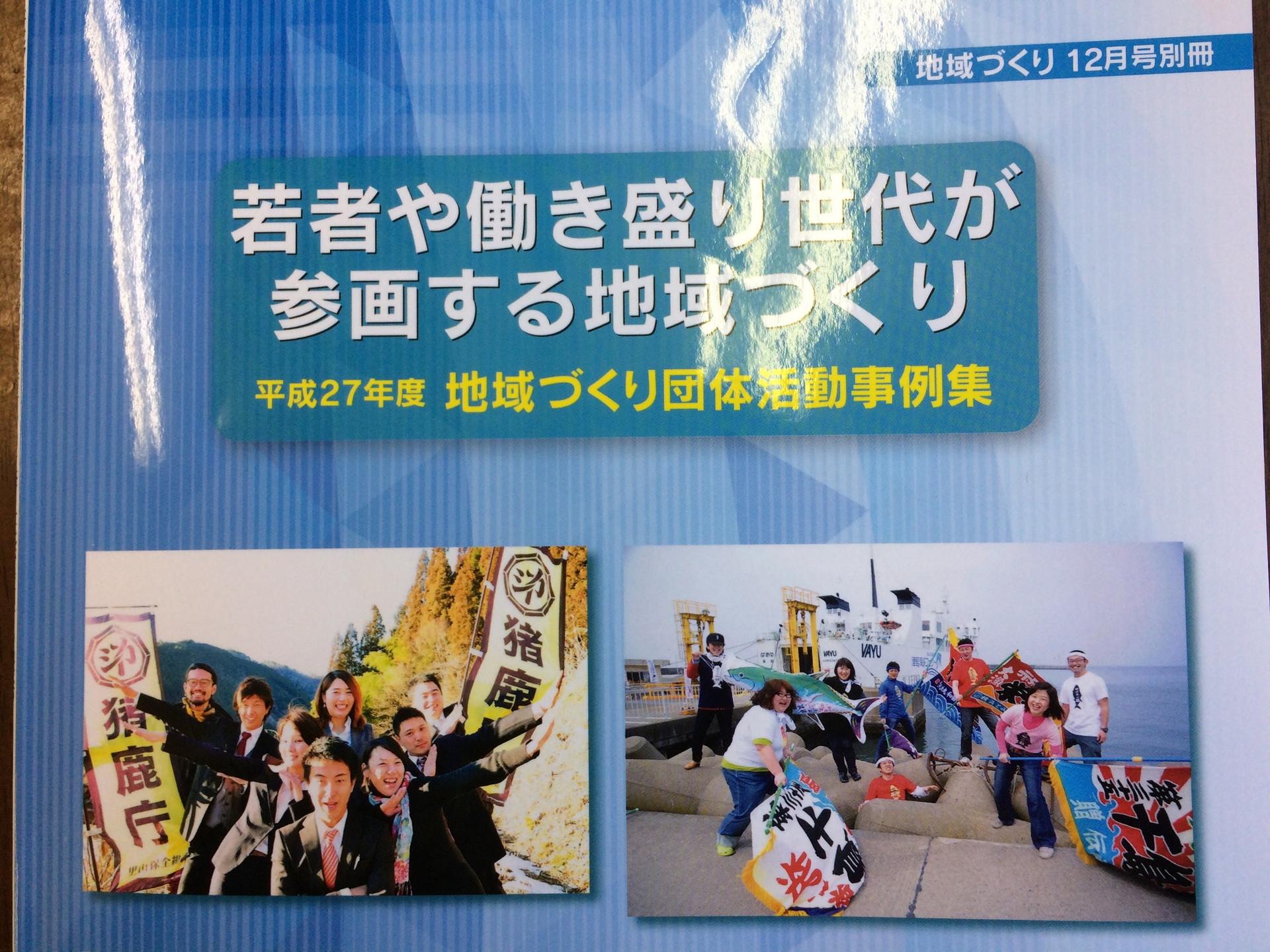 地域づくり団体活動事例集に掲載されました
