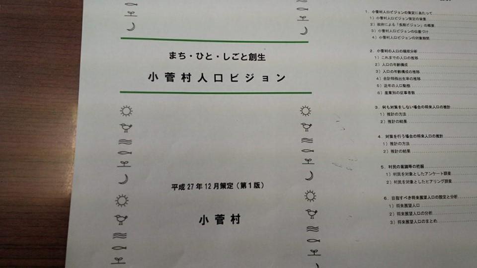 小菅村の人口ビジョン
