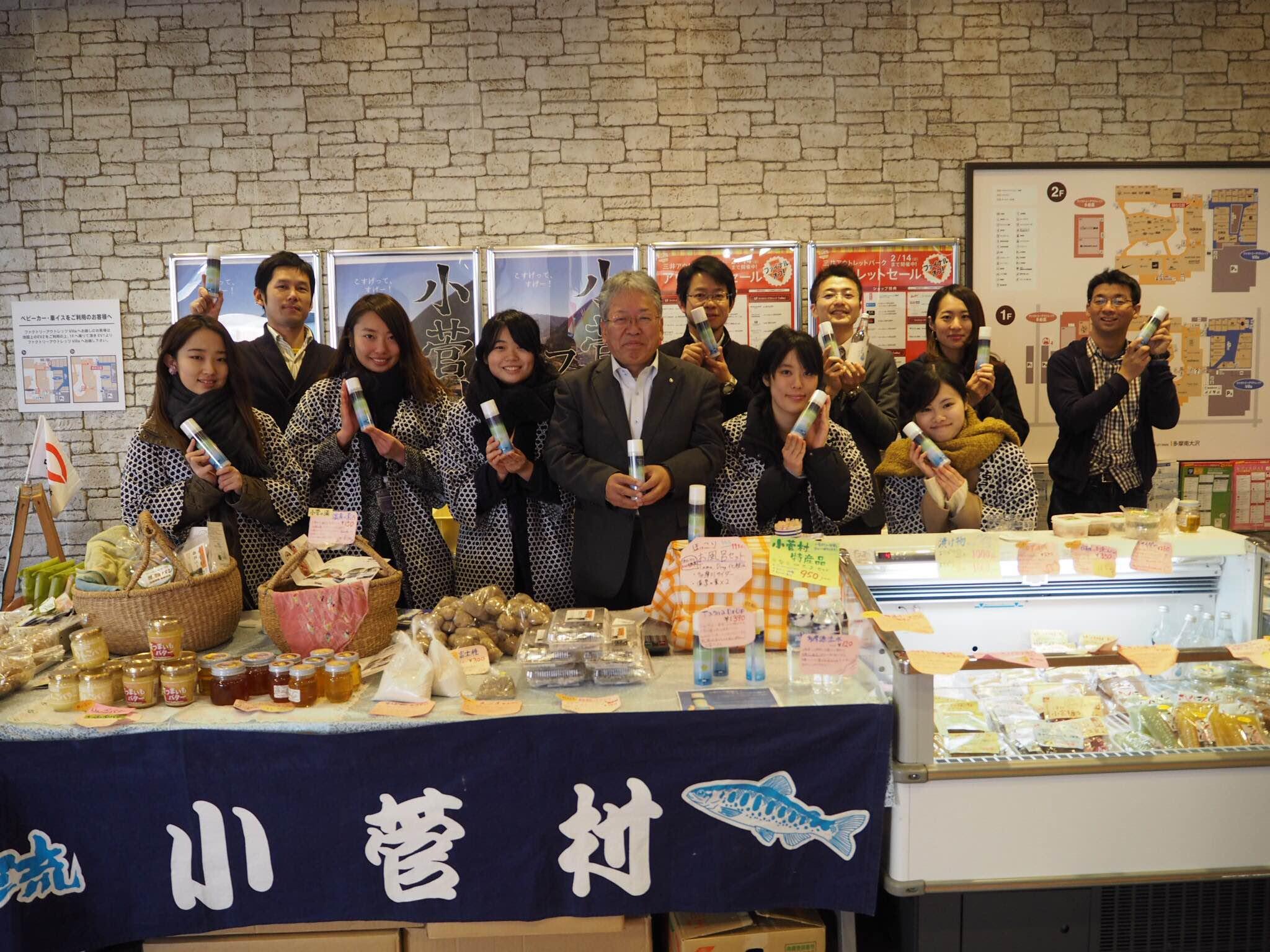 三井アウトレットパーク多摩南大沢にて小菅村物産フェア開催中!