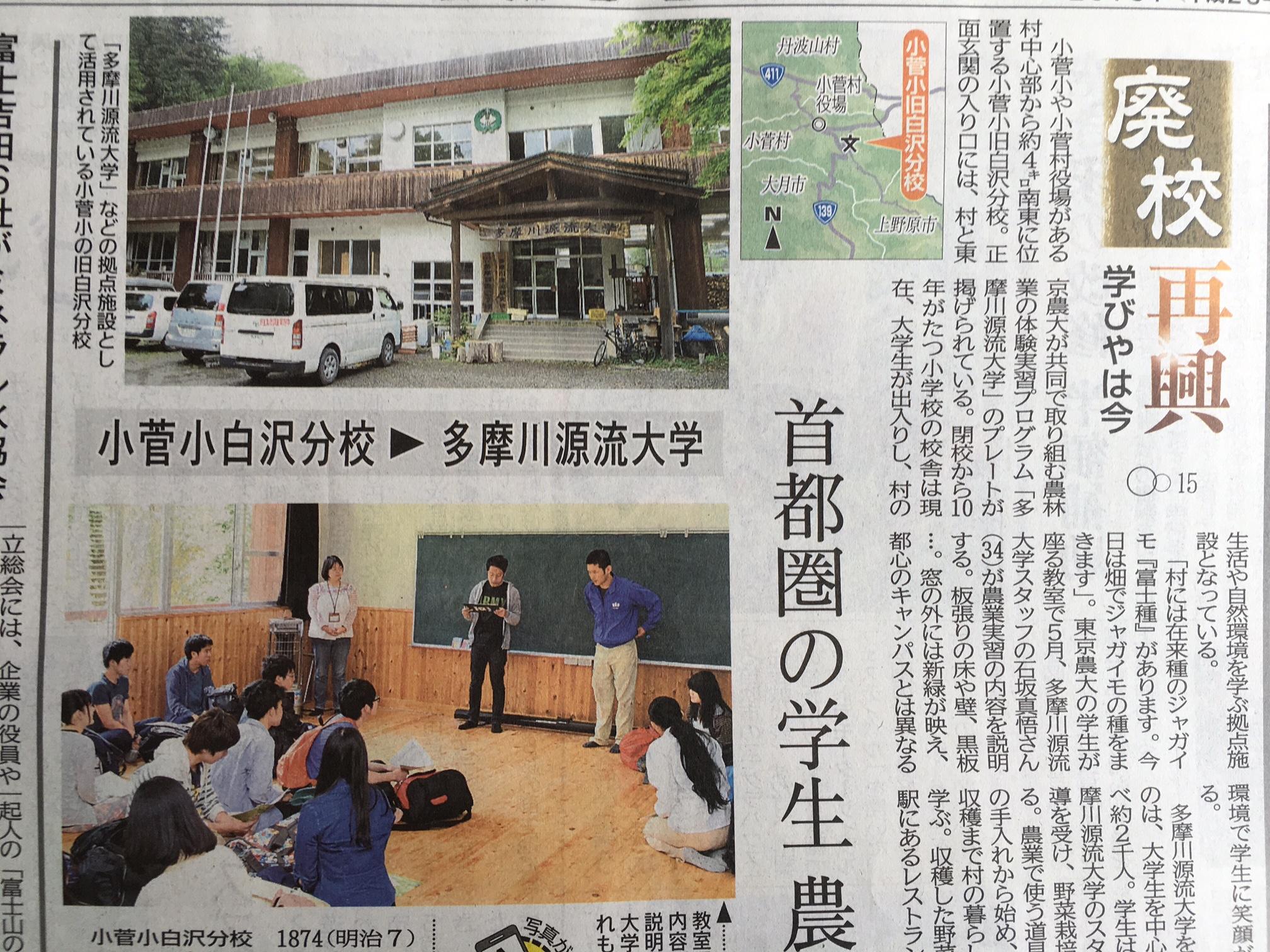 【山梨日日新聞】源流大学が特集「廃校再興~学びやは今~」に掲載