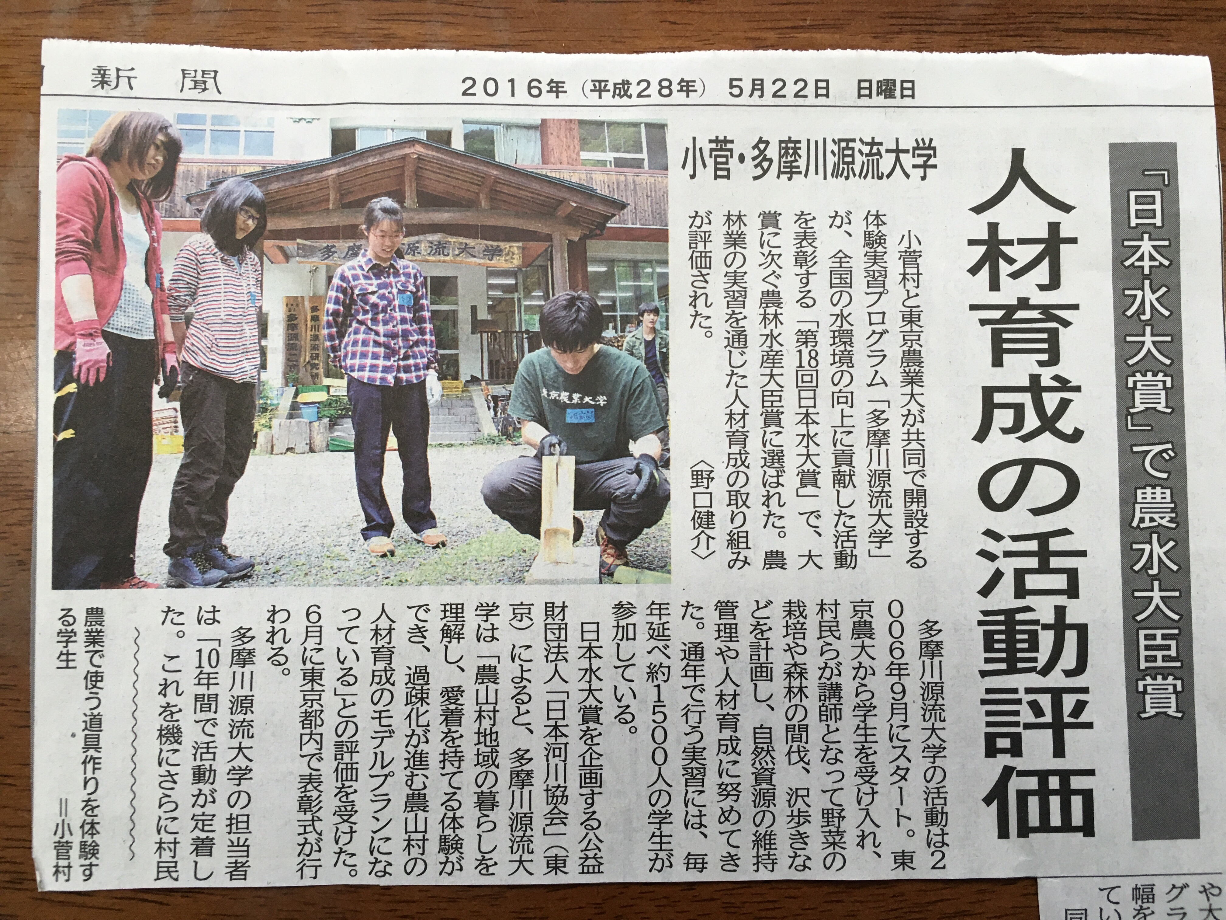 【山梨日日新聞】源流大学が「日本水大賞」で農水大臣賞を受賞