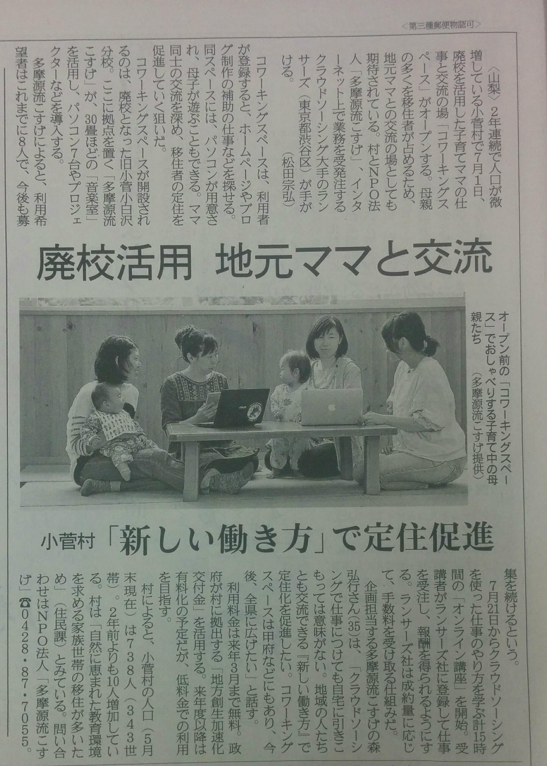 【産経新聞】「新しい働き方」で定住促進