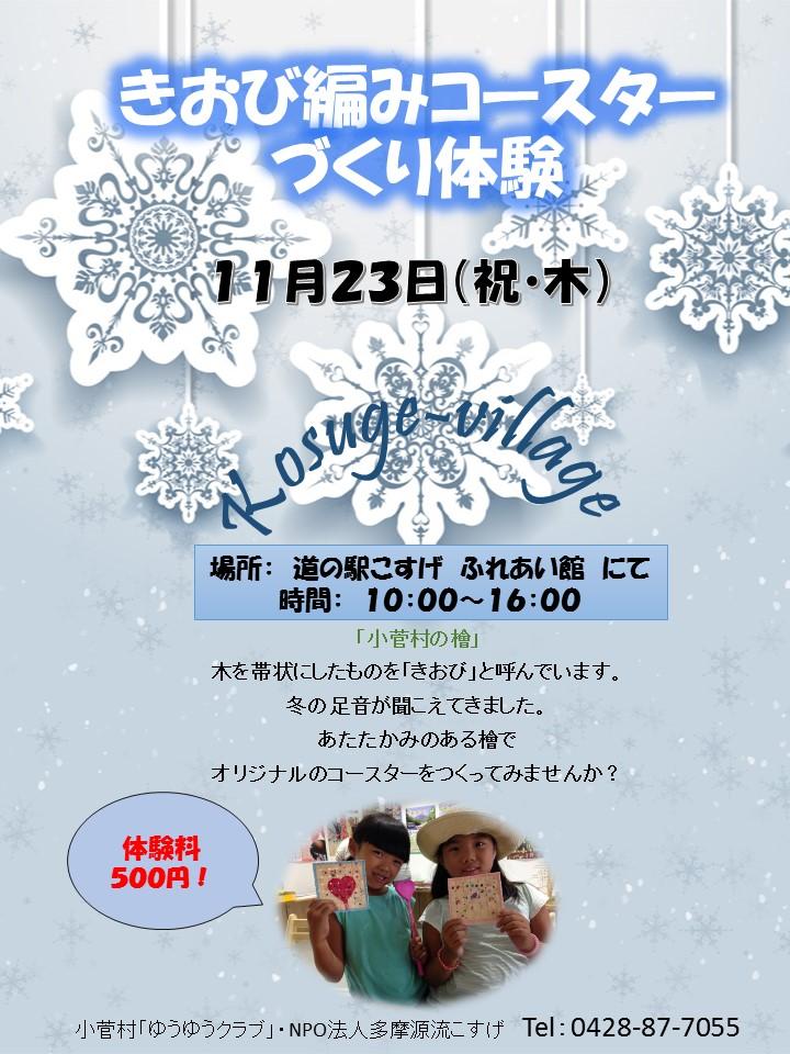 【11月23日(祝)】きおび編みコースターづくり体験
