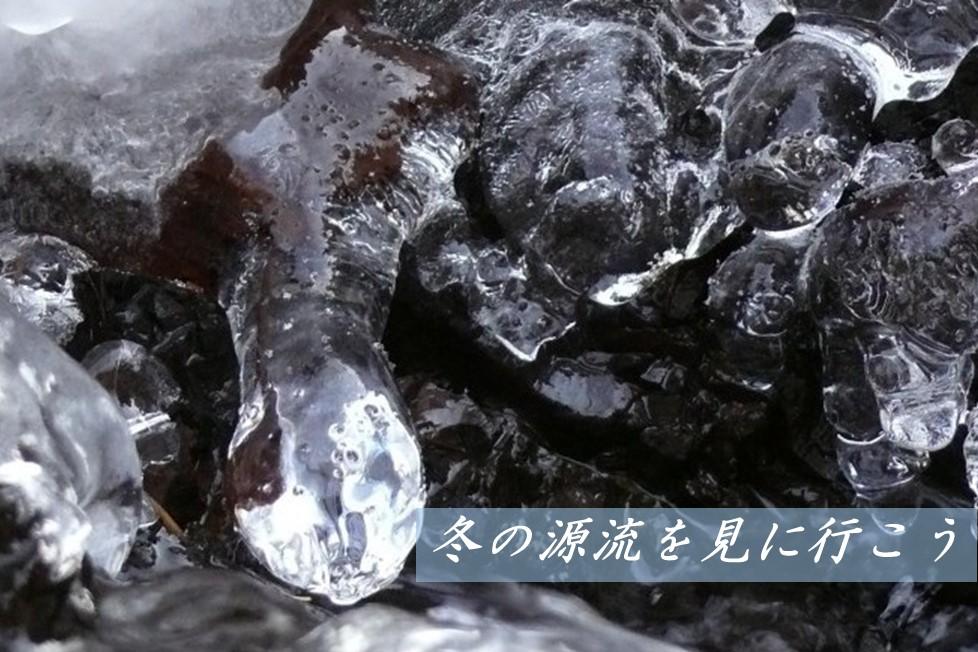 【2/18(土)参加者募集中!】多摩川源流 冬の沢歩き