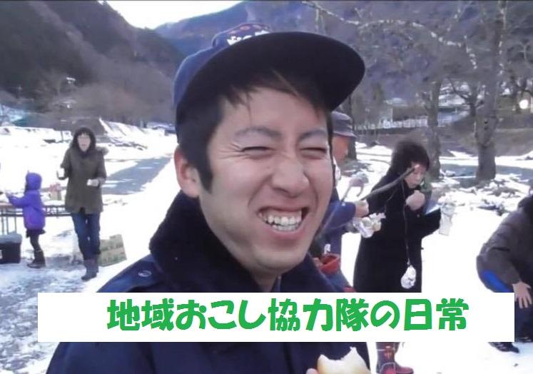 地域おこし協力隊の日常~1月編~