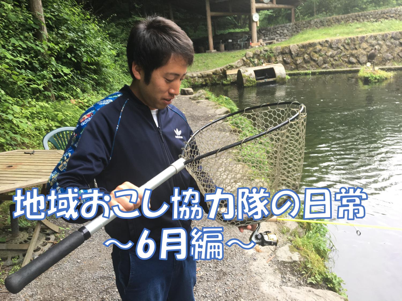 地域おこし協力隊の日常~6月編~
