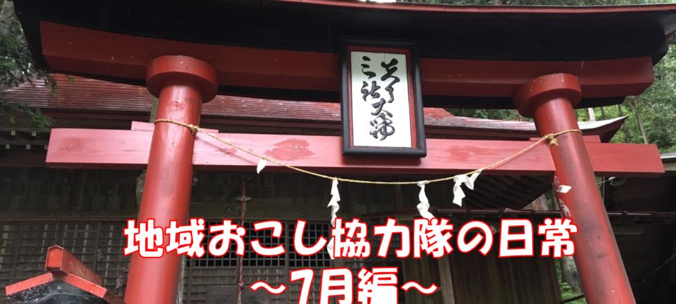 地域おこし協力隊の日常~7月~