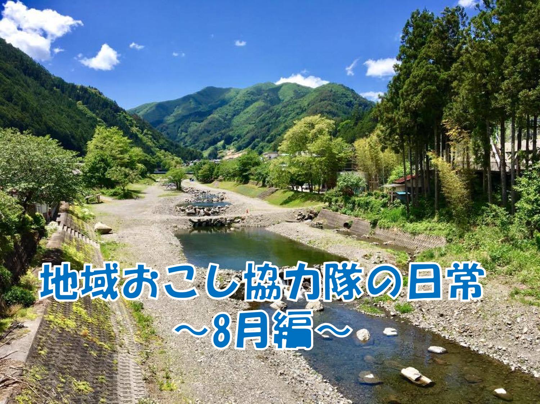 地域おこし協力隊の日常~8月編~