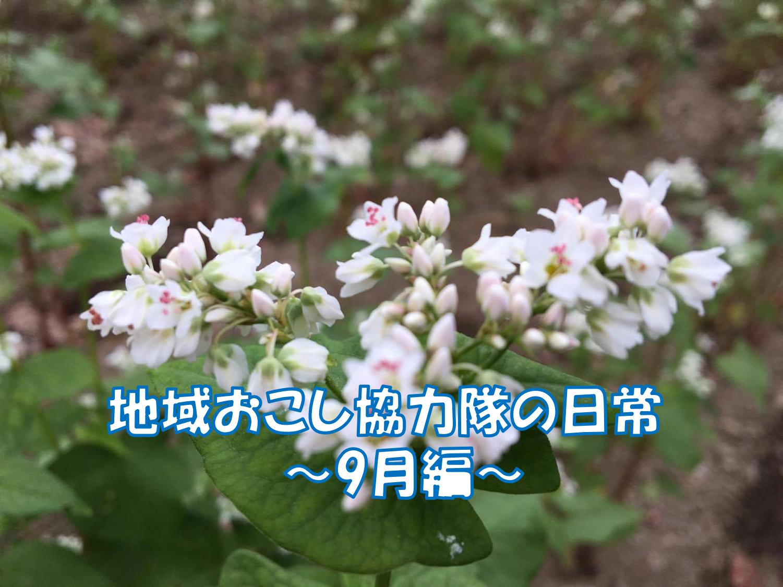 地域おこし協力隊の日常~9月編~