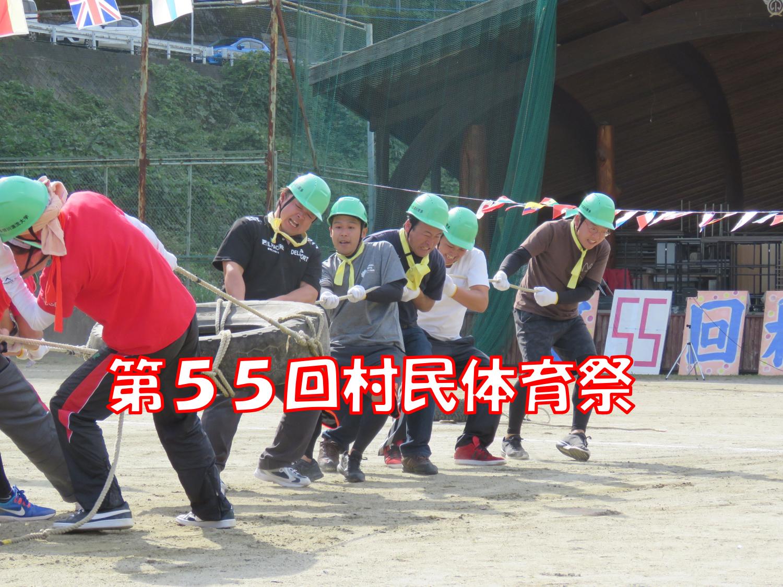 第55回村民体育祭