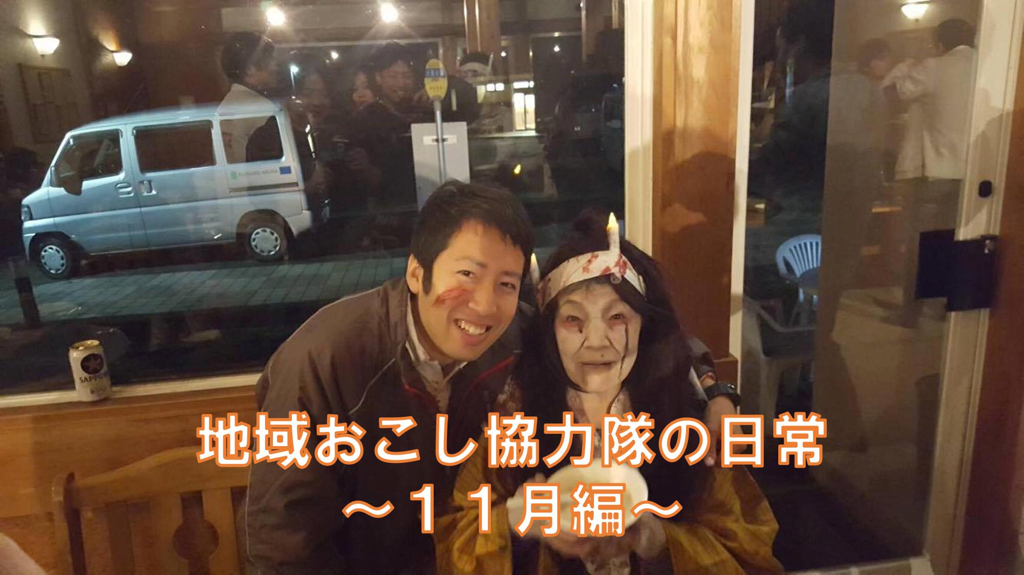 地域おこし協力隊の日常~11月編~