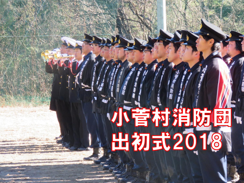 小菅村消防団 出初式2018