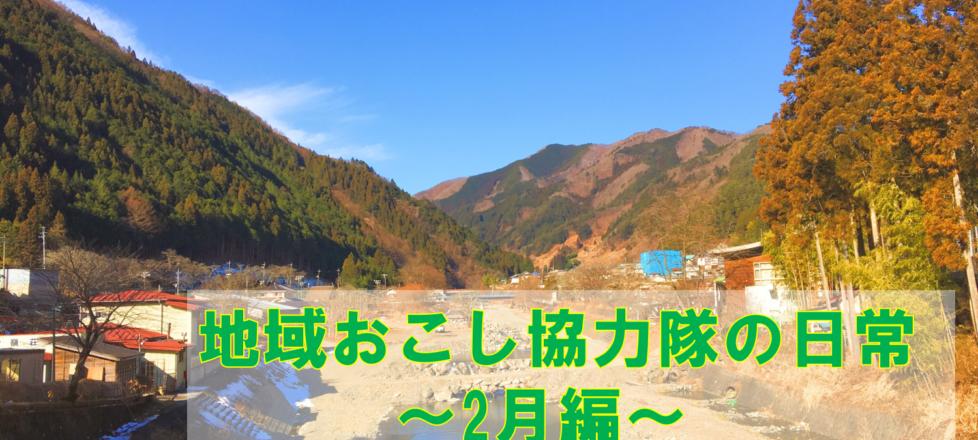 地域おこし協力隊の日常~2月編~