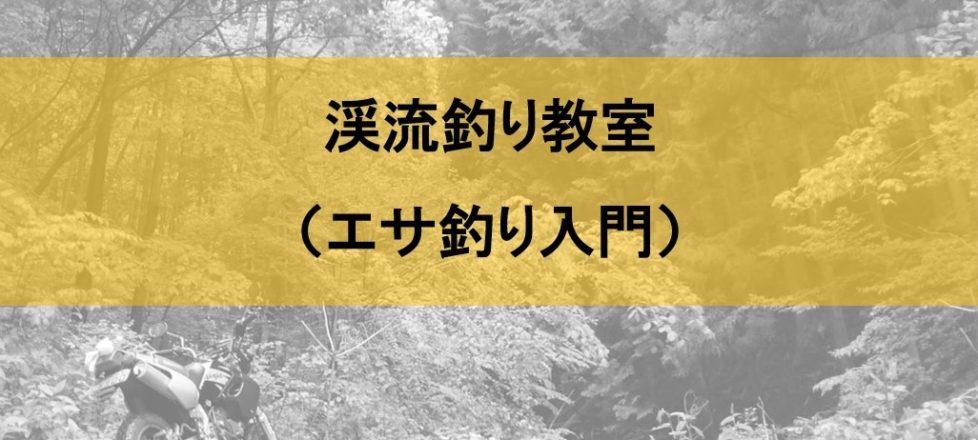 3月4日開催~渓流釣り教室入門編~