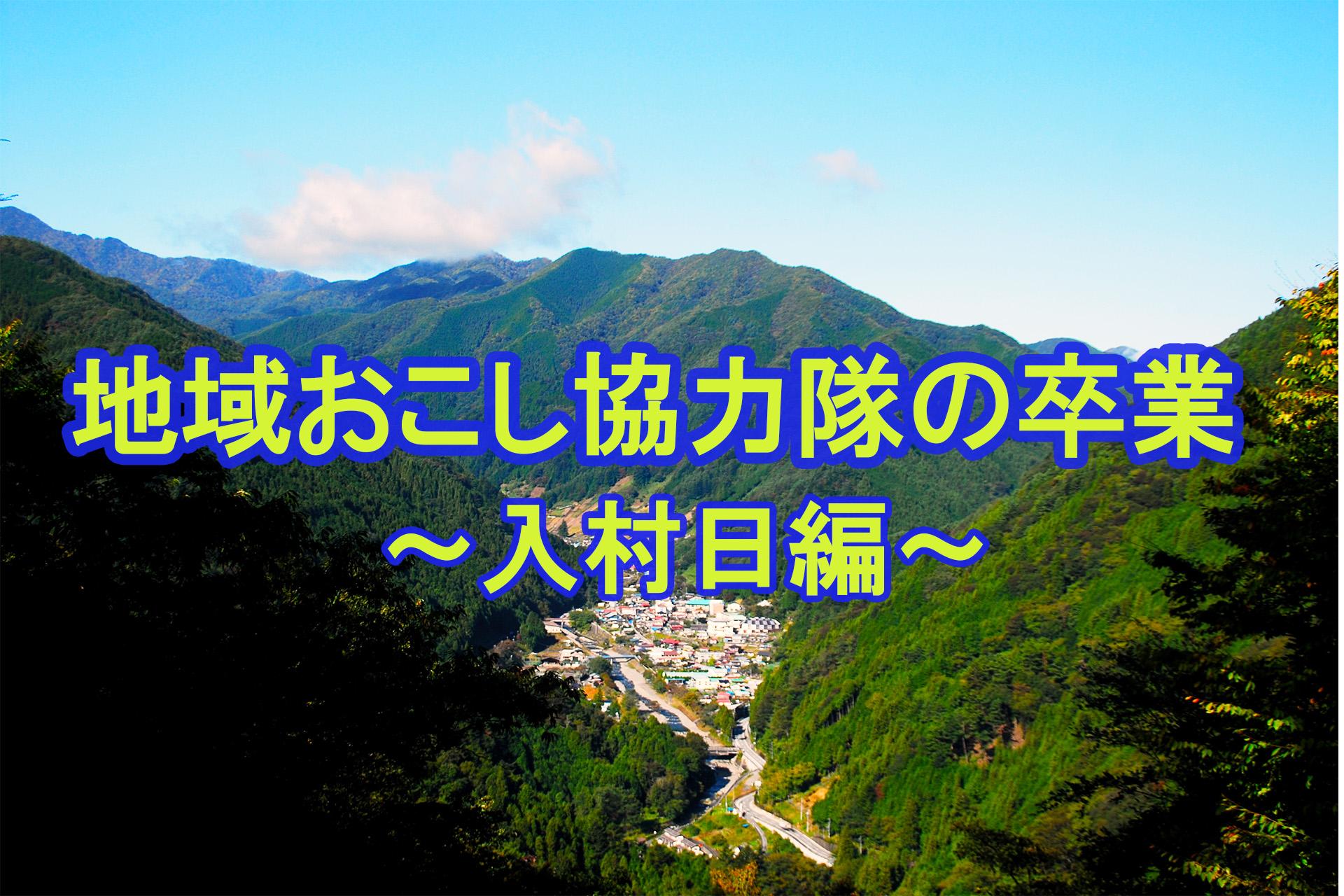 地域おこし協力隊の卒業~入村日編~