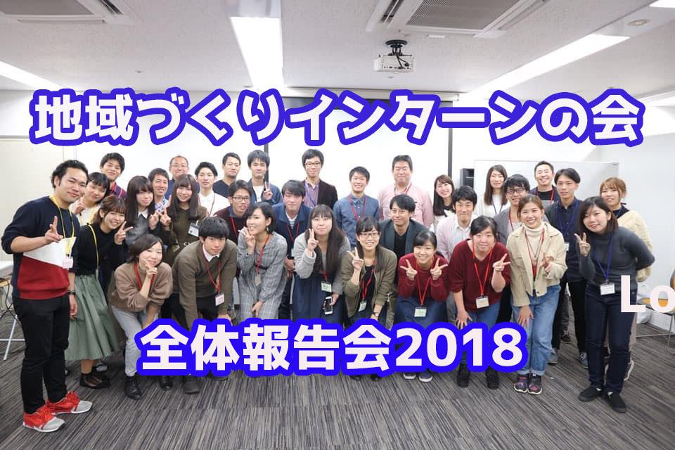 地域づくりインターンの会 全体報告会2018