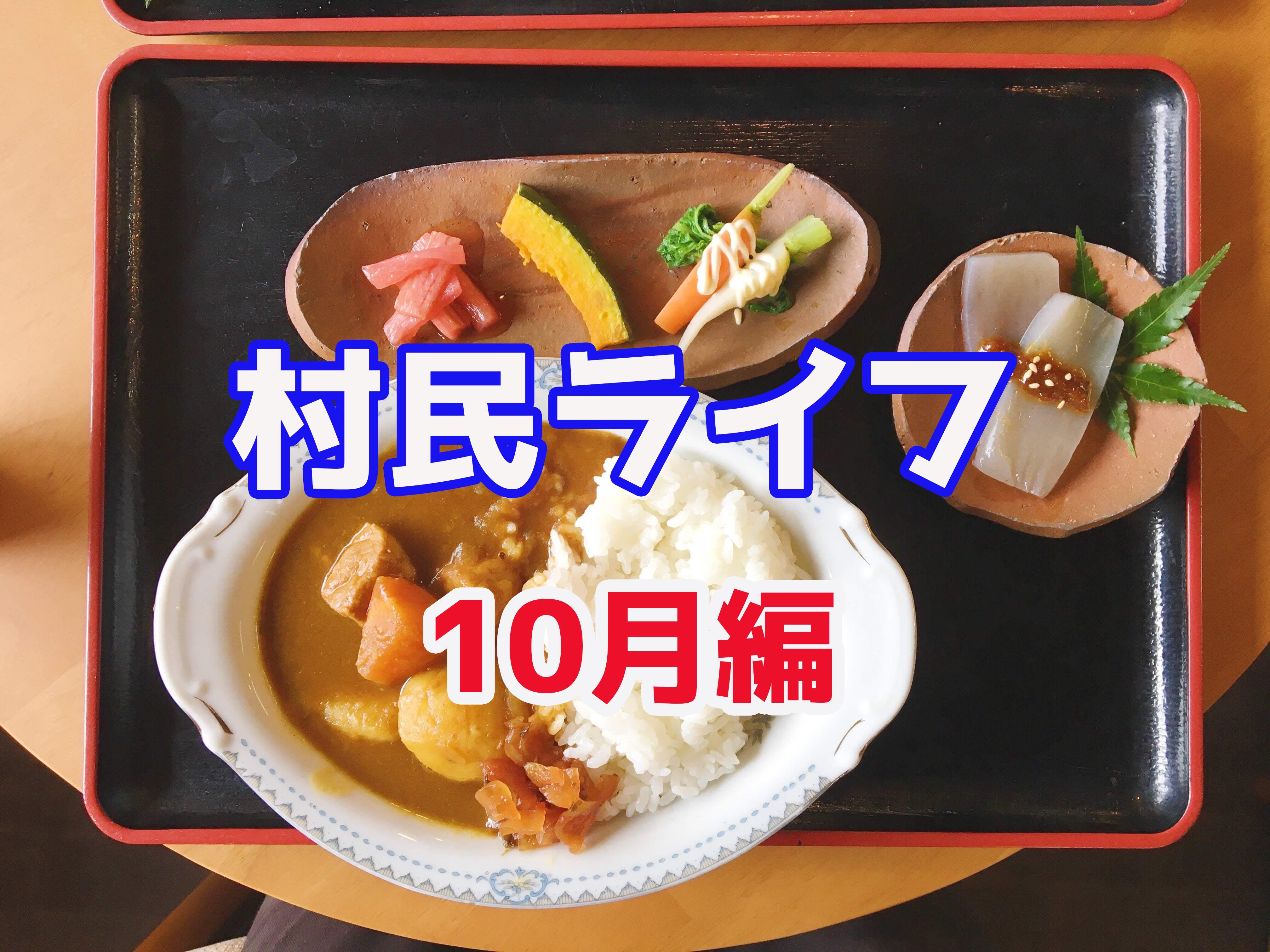 村民ライフ~10月編~