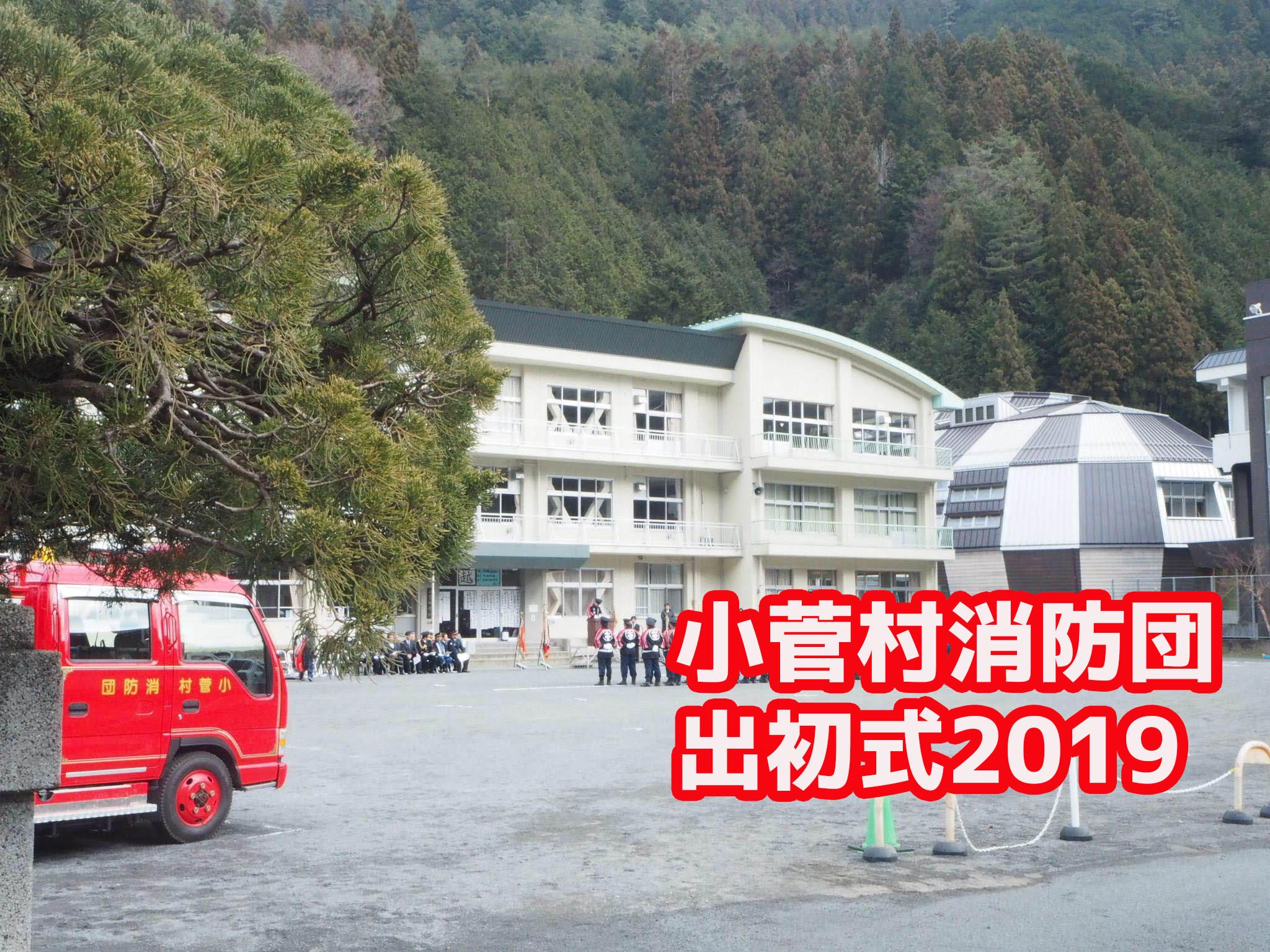 小菅村消防団 出初式2019