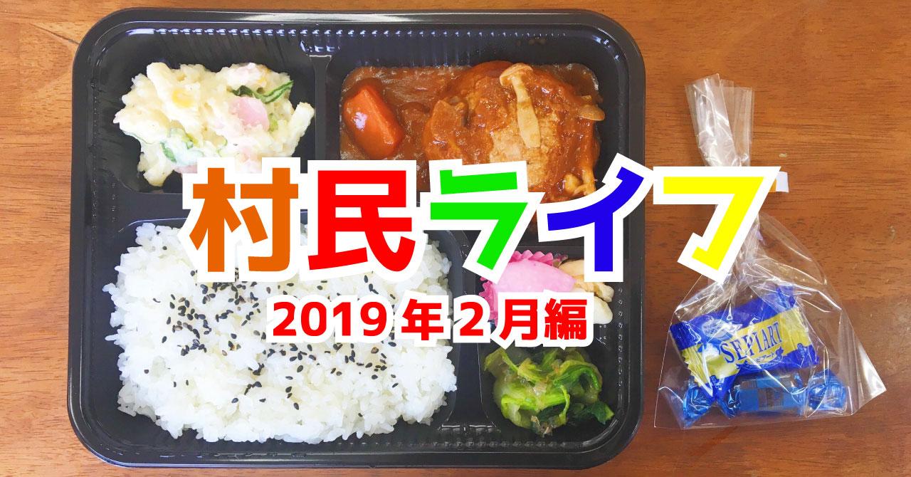 村民ライフ~2019年2月編~