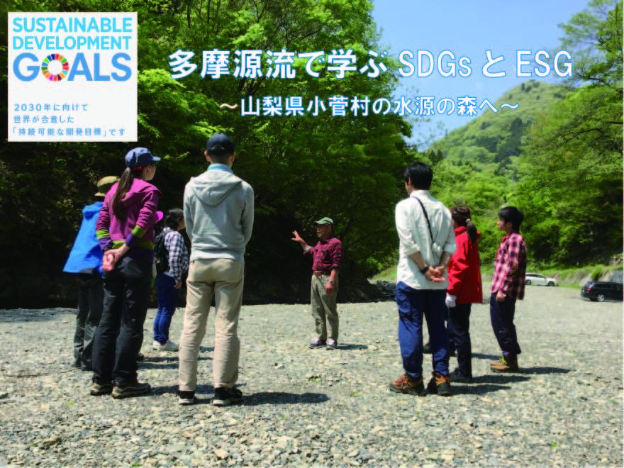 多摩源流で学ぶ~SDGsとESG~