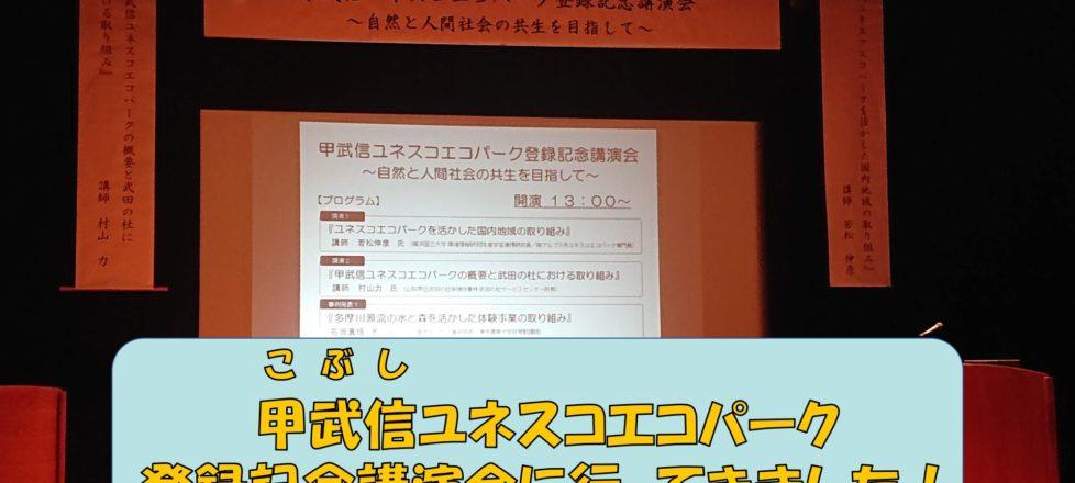 甲武信ユネスコエコパーク登録記念講演会に行ってきました!