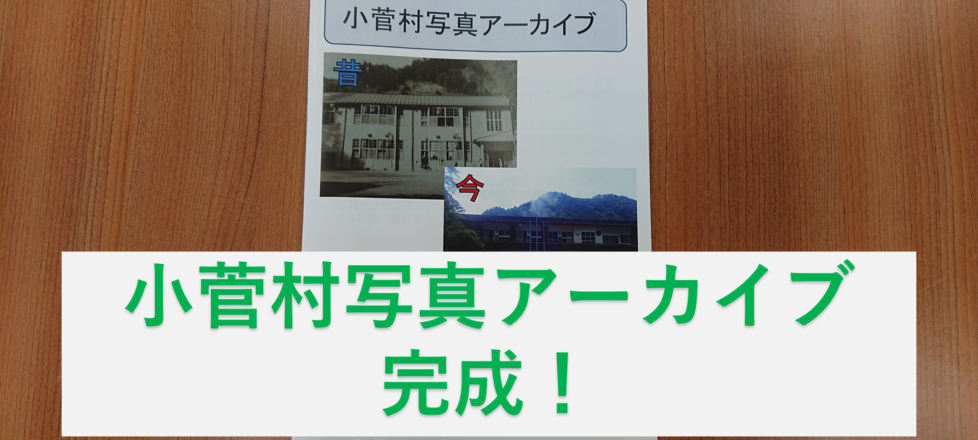 小菅村写真アーカイブ完成!