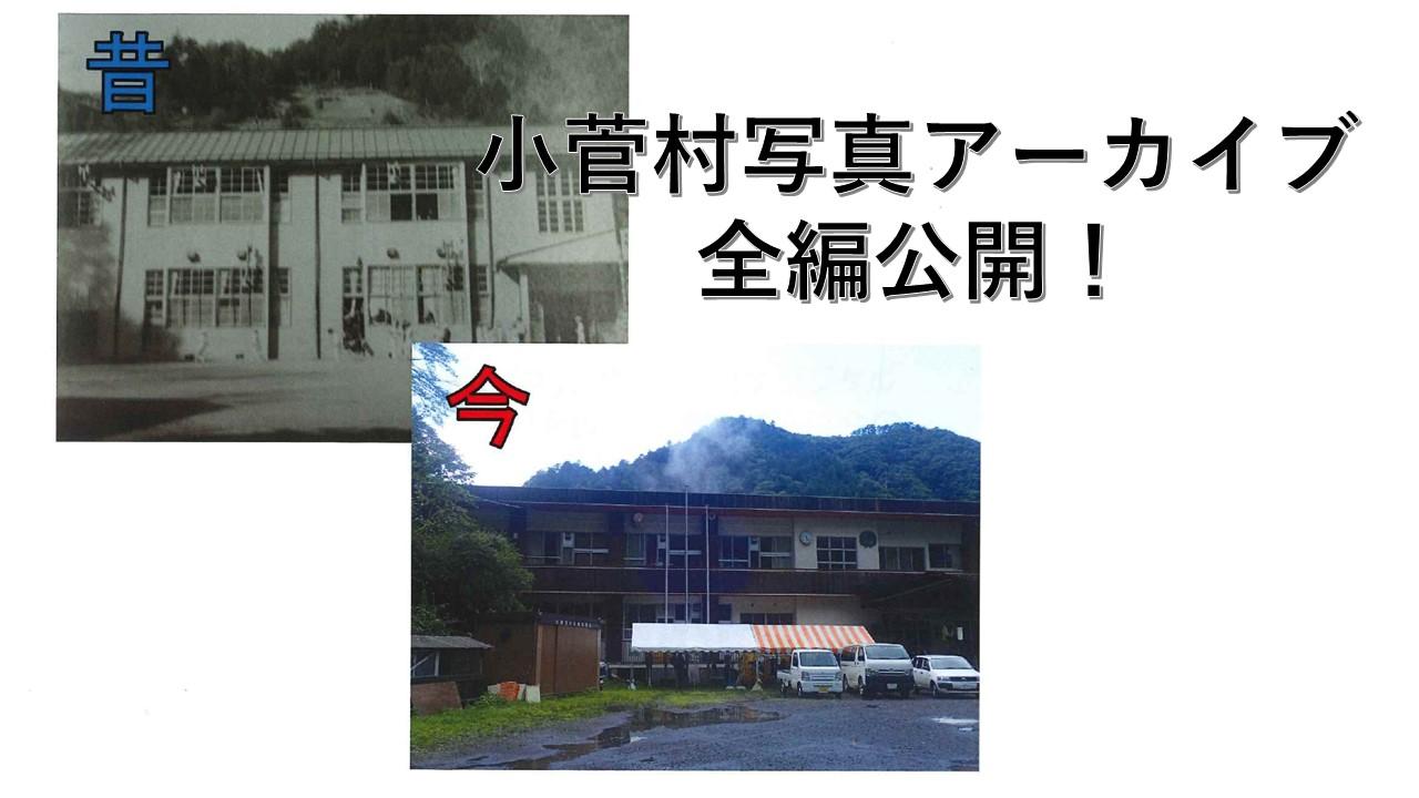 小菅村写真アーカイブ全編公開!