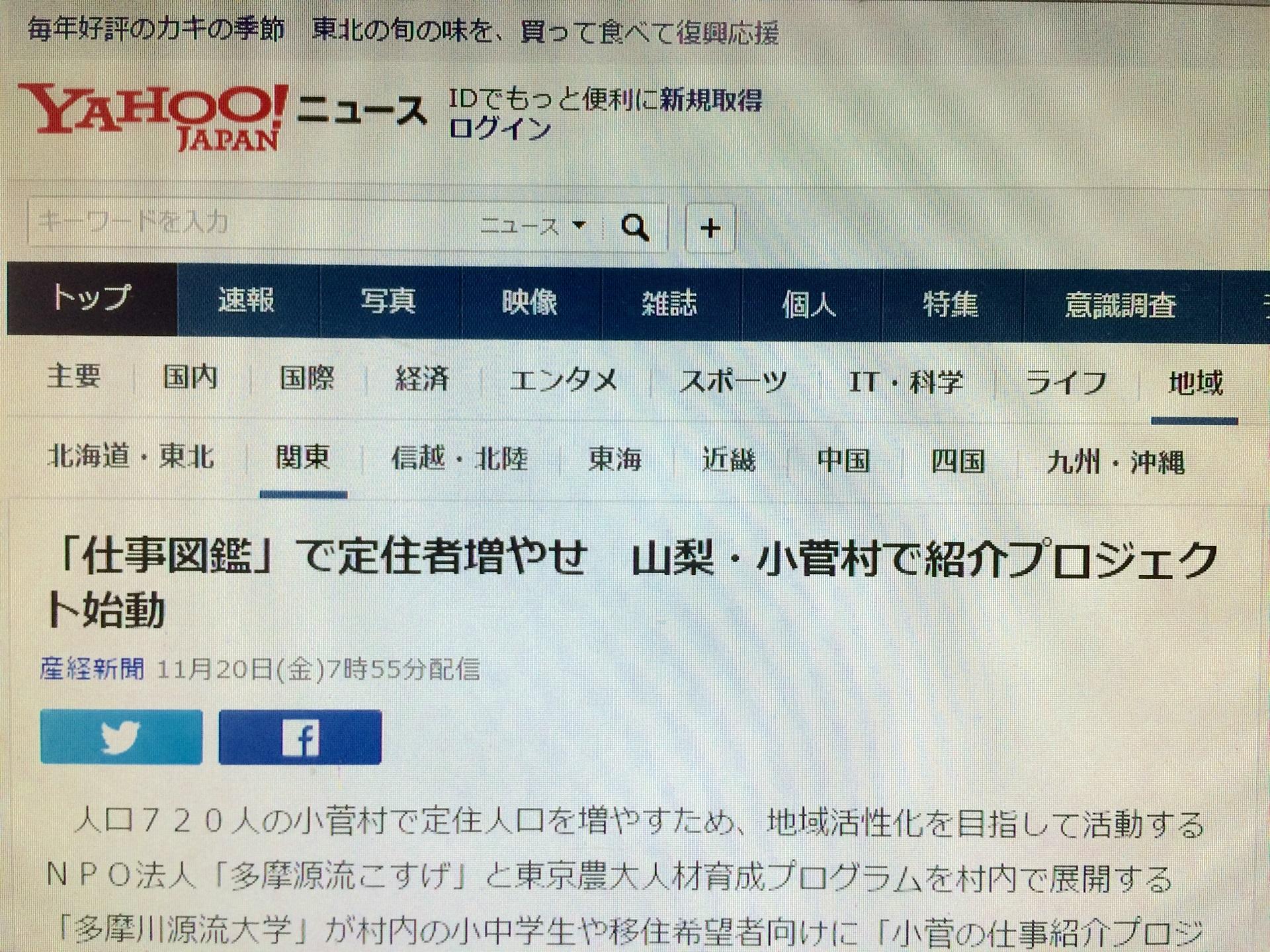 小菅村の仕事紹介プロジェクトが産経新聞・Yahooニュースに掲載されました