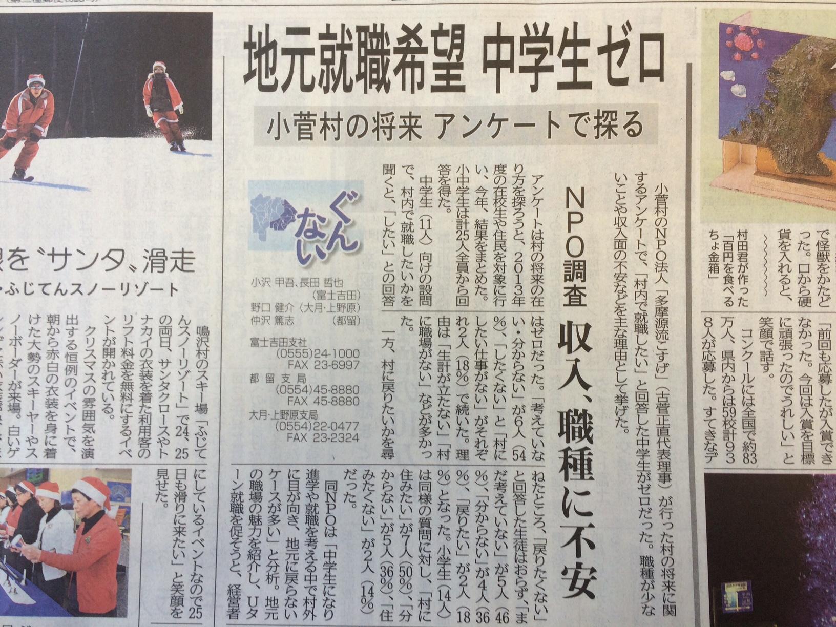 NPOの調査内容が山梨日日新聞に掲載されました