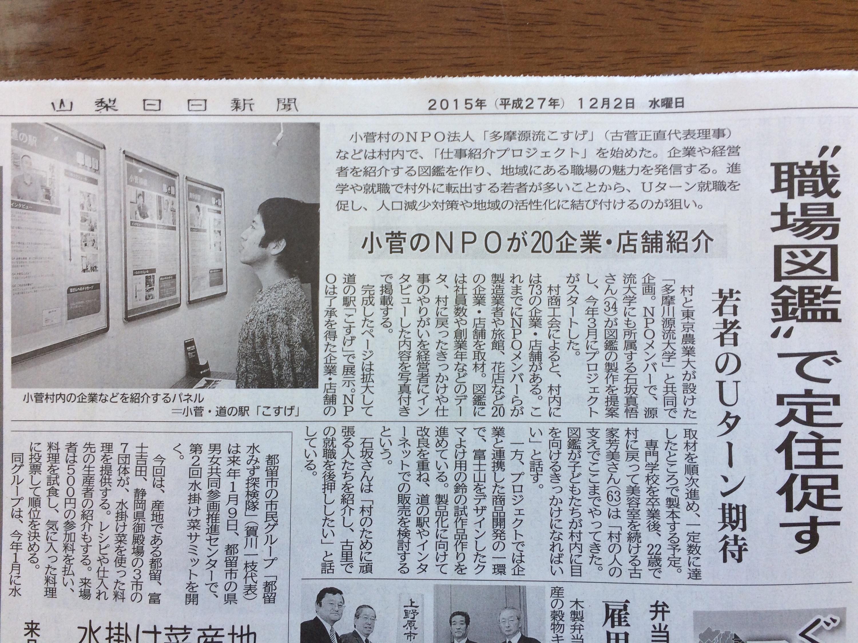 こすげ仕事図鑑が山梨日日新聞に掲載されました