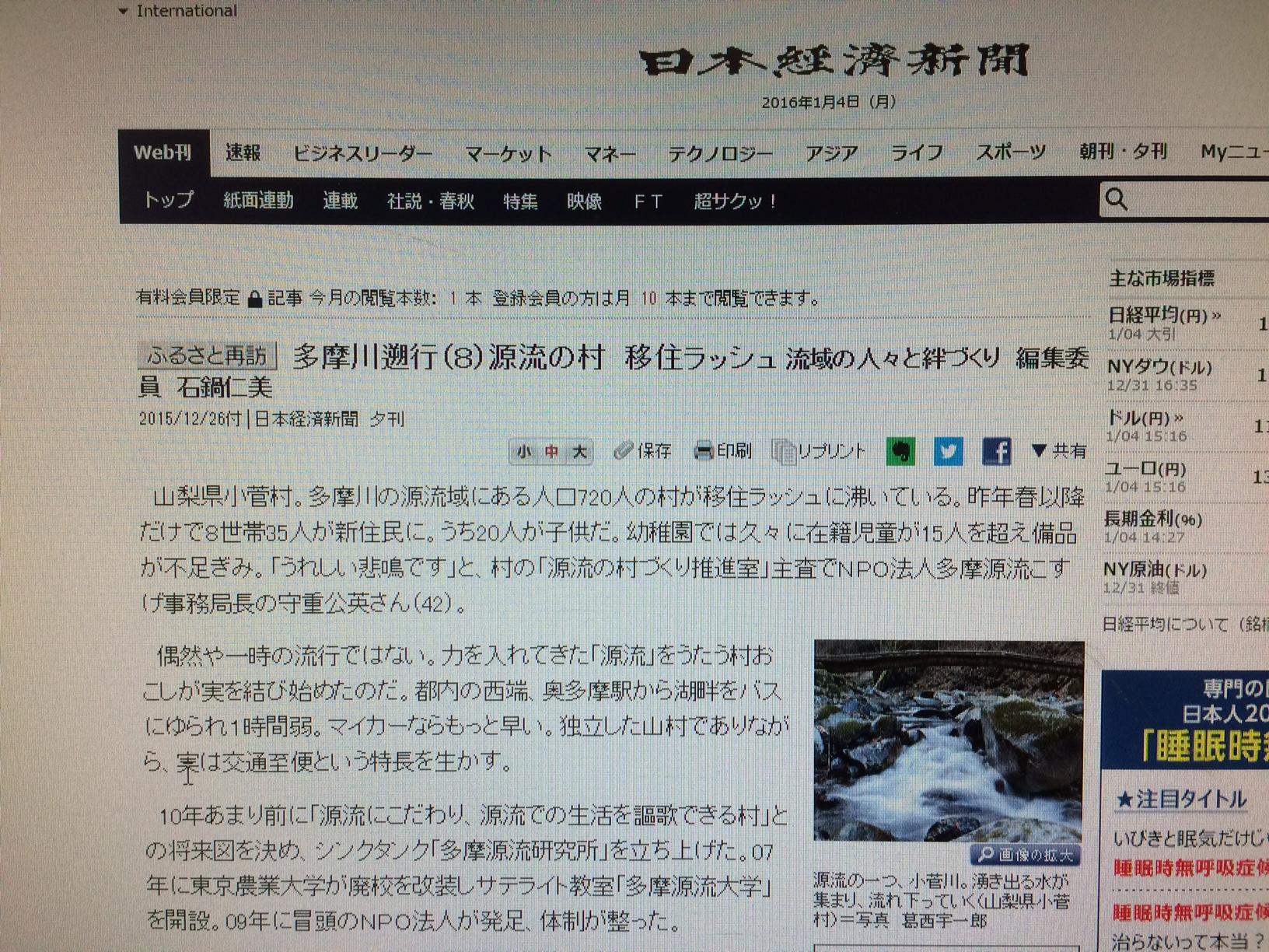 村づくりへの取り組みが日本経済新聞に掲載されました