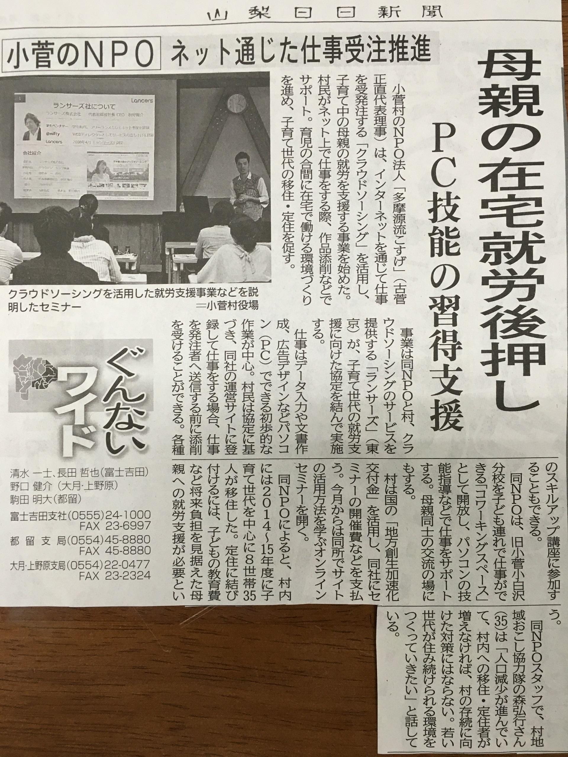 【山日新聞】母親の在宅就労後押し