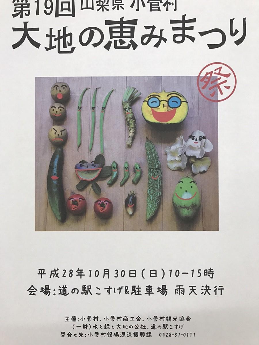 【村内イベントお知らせ】10/30(日)大地の恵み祭り