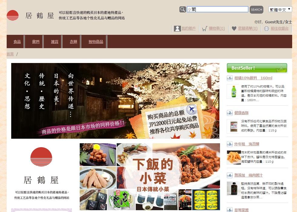 小菅村の商品が中国で買えるようになりました!