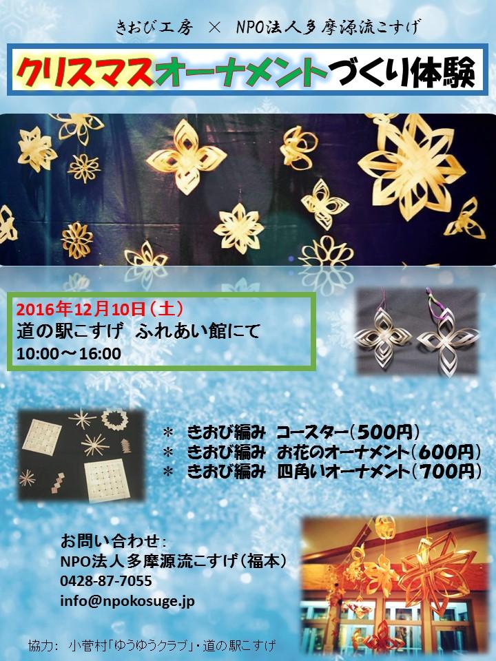 【12月10日(土)】きおび編みクリスマスオーナメントづくりについて