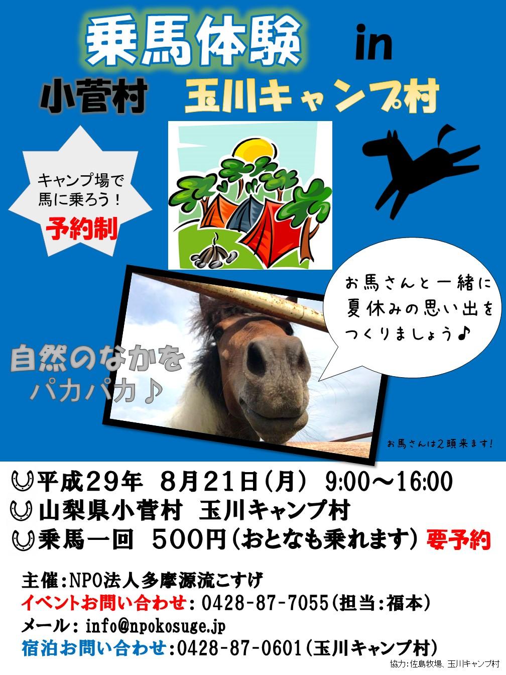 【8月21日(月)募集!乗馬体験@玉川キャンプ村】