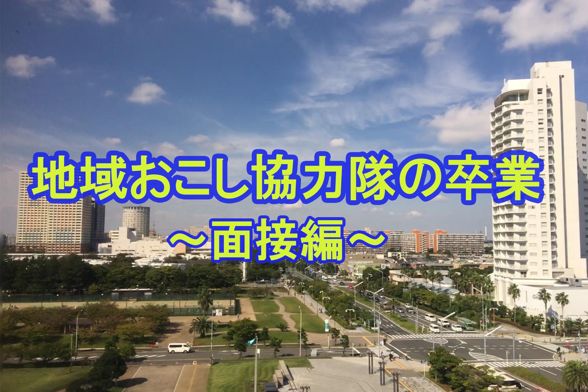 地域おこし協力隊の卒業~面接編~