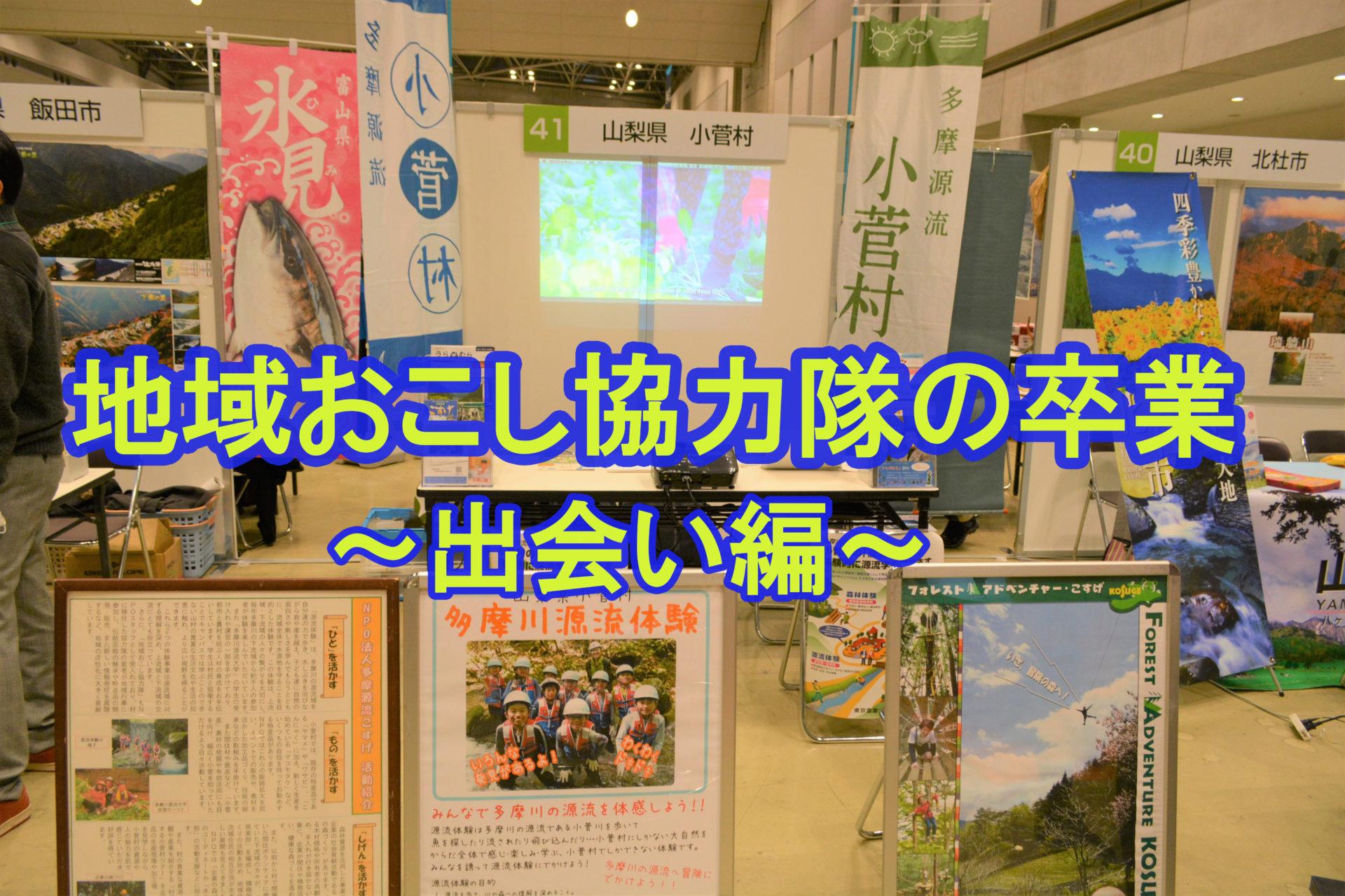 地域おこし協力隊の卒業〜出会い編〜