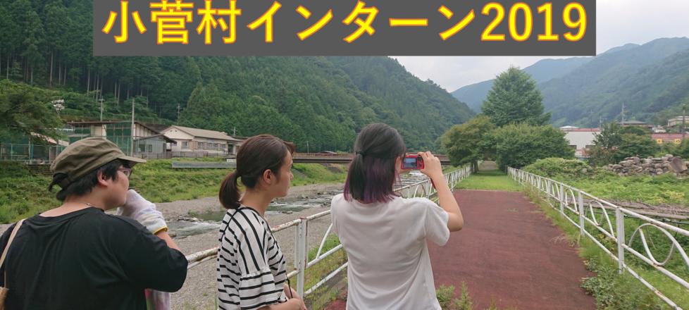 小菅村インターン2019