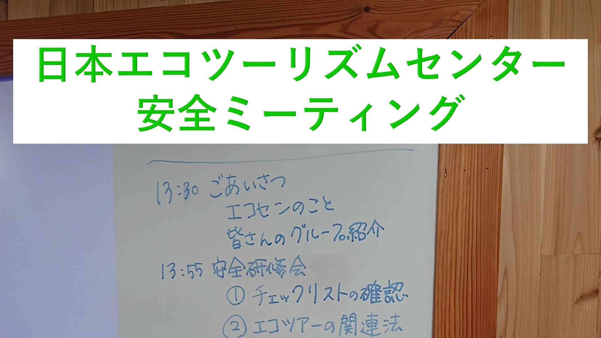 日本エコツーリズムセンター安全ミーティング